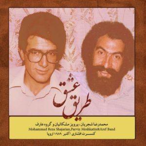 mohammadreza-shajarian-tarighe-eshgh-480x480